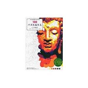 100パズルぬりえ 4 不思議な円 アートセラピーシリーズ / Books2  〔本〕|hmv