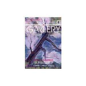ギャラリー アートフィールドウォーキングガイド 2016 Vol.4 / 書籍  〔本〕 hmv