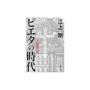 ピエタの時代 1 原罪篇 文芸社文庫 / 江上剛  〔文庫〕|hmv