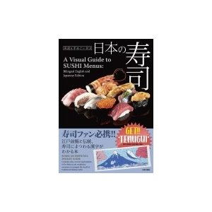 日本の寿司 英訳 & 手ぬぐい付き / 日本文芸社  〔本〕 hmv