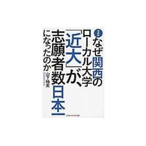 発売日:2016年04月 / ジャンル:文芸 / フォーマット:文庫 / 出版社:光文社 / 発売国...