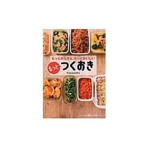 もっとかんたん、もっとおいしい もっとつくおき 美人時間ブック / Nozomi  〔本〕