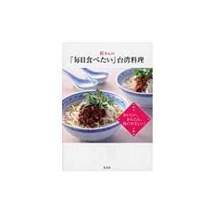 発売日:2016年04月 / ジャンル:実用・ホビー / フォーマット:本 / 出版社:光文社 / ...