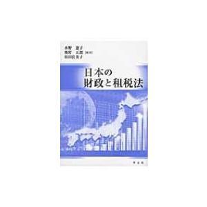 日本の財政と租税法 / 水野惠子  〔本〕