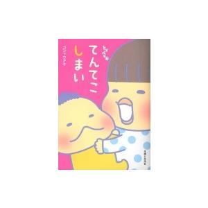 発売日:2016年05月 / ジャンル:実用・ホビー / フォーマット:本 / 出版社:主婦と生活社...