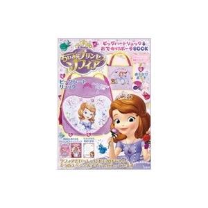 Disney ちいさなプリンセス ソフィア バッグ & ポーチBOOK / 書籍  〔ムック〕|hmv