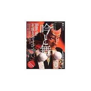 吟と舞 Vol.2 Kaziムック / 日本吟剣詩舞振興会  〔ムック〕