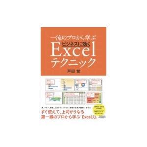 一流のプロから学ぶ ビジネスに効くExcelテクニック / 戸田覚  〔本〕|hmv