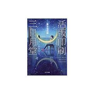 活版印刷三日月堂 星たちの栞 ポプラ文庫 / ほしおさなえ  〔文庫〕