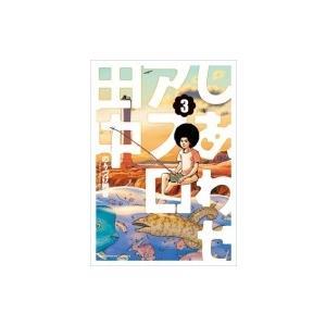 発売日:2016年05月 / ジャンル:コミック / フォーマット:コミック / 出版社:小学館 /...