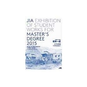 JIA Exhibition of Student Works for Master's Degre...