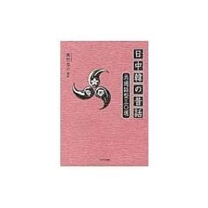 日中韓の昔話 共通話型三〇選 / 鵜野祐介  〔本〕|hmv