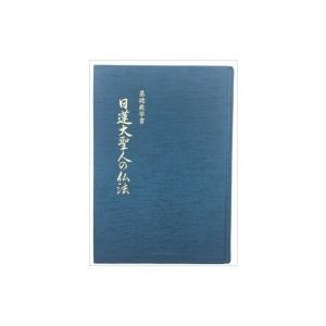 基礎教学書日蓮大聖人の仏法 / 浅井昭衛  〔本〕