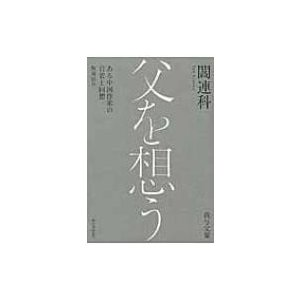 発売日:2016年05月 / ジャンル:文芸 / フォーマット:本 / 出版社:河出書房新社 / 発...