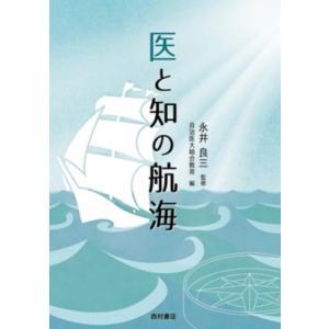 医と知の航海 / 永井良三 〔本〕の関連商品1