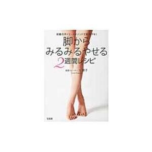 脚からみるみるやせる2週間レシピ / 久優子  〔本〕...