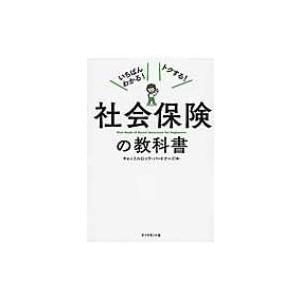 発売日:2016年05月 / ジャンル:ビジネス・経済 / フォーマット:本 / 出版社:ダイヤモン...