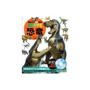 恐竜 新訂版 講談社の動く図鑑MOVE / 講談社  〔図鑑〕