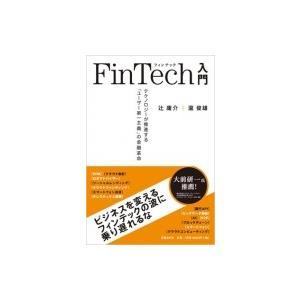 FinTech入門 テクノロジーが推進する「ユーザー第一主義」の金融革命 / 辻庸介  〔本〕