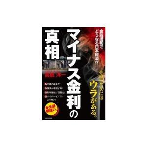 発売日:2016年05月 / ジャンル:ビジネス・経済 / フォーマット:本 / 出版社:Kadok...
