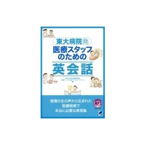 東大病院発 医療スタッフのための英会話 / 東...の関連商品5