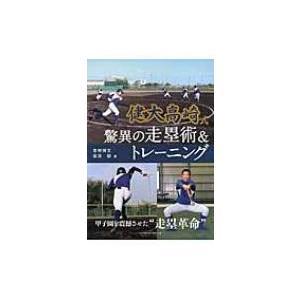 健大高崎式 驚異の走塁術 & トレーニング / 青柳博文  〔本〕