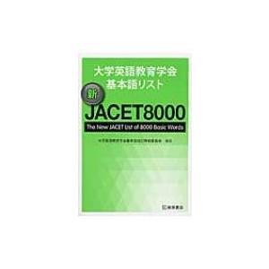 大学英語教育学会基本語リスト 新JACET8000 The New JACET List of 8000 Basic Words / 大学英語教育学会  〔本〕|hmv