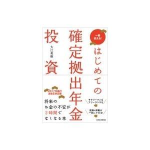 発売日:2016年06月 / ジャンル:ビジネス・経済 / フォーマット:本 / 出版社:東洋経済新...