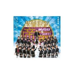 ミュージカル / 學蘭歌劇『帝一の國』 ヒット...の関連商品6