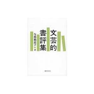 文芸的書評集 / 与那覇恵子  〔本〕|hmv
