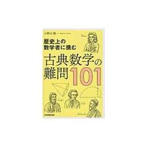 発売日:2016年05月 / ジャンル:物理・科学・医学 / フォーマット:本 / 出版社:日本実業...