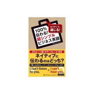 発売日:2016年04月 / ジャンル:語学・教育・辞書 / フォーマット:本 / 出版社:日経bp...