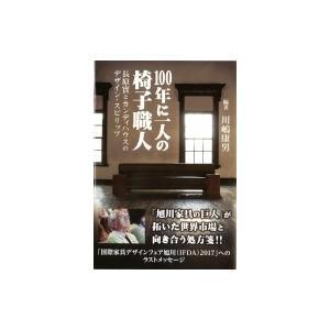 100年に一人の椅子職人 長原實とカンディハウスのデザイン・スピリッツ / 川嶋康男  〔本〕