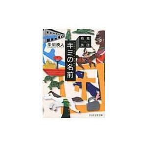 キミの名前 箱庭旅団 PHP文芸文庫 / 朱川湊人 シュカワミナト  〔文庫〕|hmv