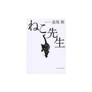 ねこ先生 PHP文芸文庫 / 長尾剛  〔文庫〕|hmv