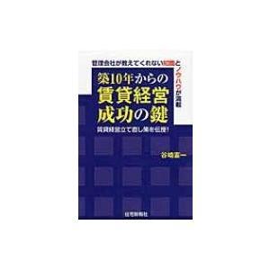発売日:2016年04月 / ジャンル:社会・政治 / フォーマット:本 / 出版社:住宅新報出版 ...