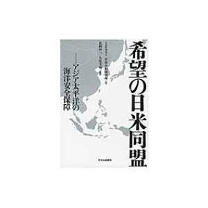 希望の日米同盟 アジア太平洋の海洋安全保障 / 世界平和研究所  〔本〕