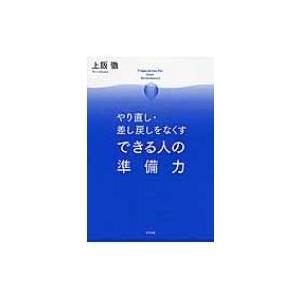 発売日:2016年04月 / ジャンル:社会・政治 / フォーマット:本 / 出版社:すばる舎 / ...