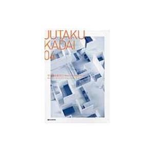 JUTAKU KADAI 04 住宅課題賞2015 建築系大学住宅課題優秀作品展 / フリックスタジオ  〔本〕|hmv