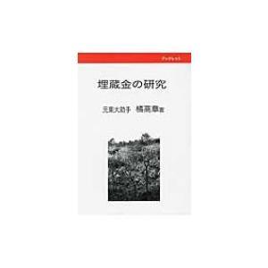 埋蔵金の研究 / 橘高章  〔本〕