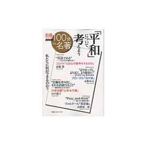 「平和」について考えよう 別冊nhk100分de名著 教養・文化シリーズ  /  別冊nhk100分de名著 / NHK100分de名著制作班|hmv