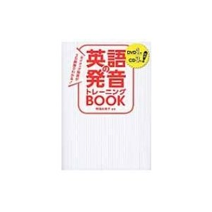 ネイティブ発音が3D映像でわかる!英語の発音トレーニングBOOK DVD1枚CD3枚付き / 明場由...