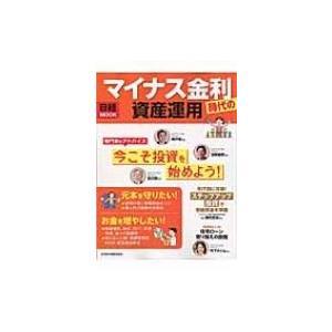発売日:2016年05月 / ジャンル:ビジネス・経済 / フォーマット:ムック / 出版社:日本経...