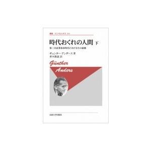 時代おくれの人間 下 第三次産業革命時代における生の破壊 叢書・ウニベルシタス / ギュンター アン...