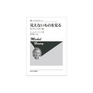 発売日:2016年05月 / ジャンル:アート・エンタメ / フォーマット:全集・双書 / 出版社:...