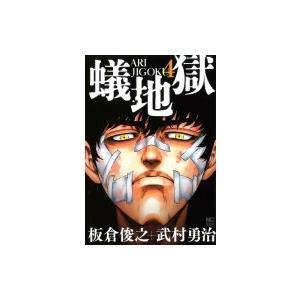 発売日:2016年06月 / ジャンル:コミック / フォーマット:コミック / 出版社:日本文芸社...