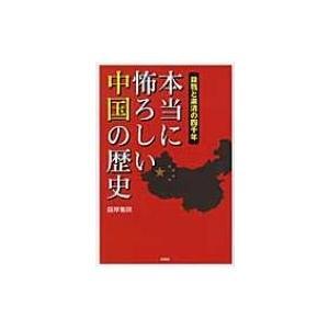 本当に怖ろしい中国の歴史 殺戮と粛清の四千年 / 薩摩雅隆  〔本〕|hmv