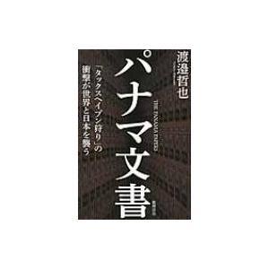 発売日:2016年05月 / ジャンル:社会・政治 / フォーマット:本 / 出版社:徳間書店 / ...