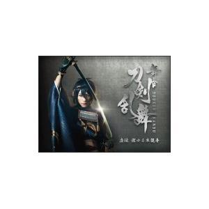 舞台『刀剣乱舞』虚伝燃ゆる本能寺 〔BLU-RA...の商品画像