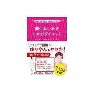 ケトン体質ダイエットコーチ 麻生れいみ式 ロカボダイエット / 麻生れいみ 〔本〕